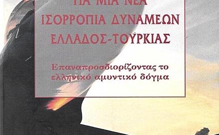 Για μια νέα ισορροπία δυνάμεων Ελλάδας - Τουρκίας