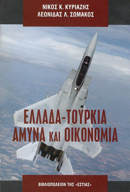 Amyna-Oikonomia