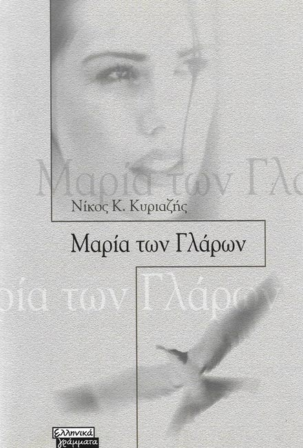 Maria-ton-Glaron