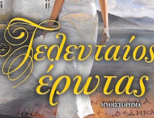 """Παρουσιάζεται στο Βόλο το νέο βιβλίο του Νίκου Κυριαζή ¨Ο Τελευταίος Έρωτας"""""""