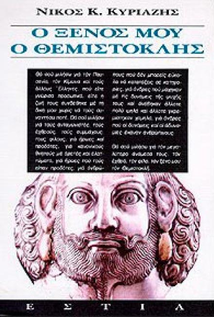 Themistoclis